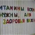 Педагогический проект «Формирование представлений о здоровом образе жизни у дошкольников»