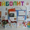 «9 мая— всенародный праздник». Оформление детского сада