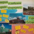 Познавательно-творческий проект «Мой город— Дзержинск»