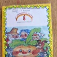 Презентация «Книжка-малышка «Рассказ о репке»