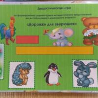 Дидактическая игра по ФЭМП для детей младшего дошкольного возраста «Дорожки для зверюшек. Сравнение двух предметов по длине»