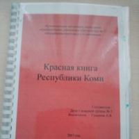 Пособие «Моя Красная книга»