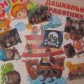 Стенгазета «День дошкольного работника»