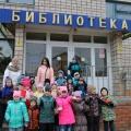Фотоотчет об экскурсии в библиотеку на мероприятие «Праздники и традиции русского народа»