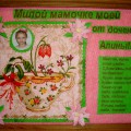Мастер-класс «Чашка чая для мамы» к Дню мам