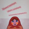 «Русская матрешка— добрая помощница для родителей и детей»