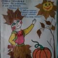 Коллаж «Осень»