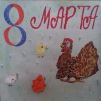 Мастер-класс по коллективной работе «Стенгазета для любимых мамочек»