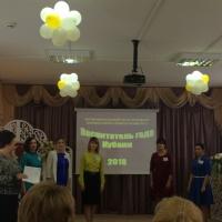 Фотоотчет о профессиональном очном конкурсе «Воспитатель года»