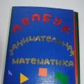 Лэпбук «Занимательная математика» для детей 3–4 лет