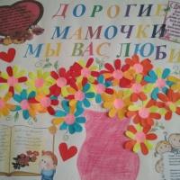Фотоотчет «День Матери» о праздничных мероприятиях в детском саду