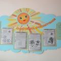 Информационные стенды как одна из форм сотрудничества детского сада, семьи и общественности.