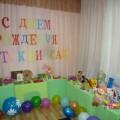 Сценарий праздника «С Днём рождения, Детский сад!»