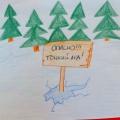 Рисунки «Опасности в зимне-весенний период»