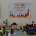 Выставка детского конструкторского творчества «Огонь— друг, огонь— враг»