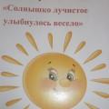 Конспект НОД по пластилинографии «Солнышко лучистое» младшая группа