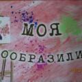 Персональная выставка творческих работ ребенка «Моя вообразилия»