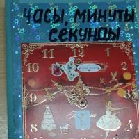 Мастер-класс по изготовлению Лэпбука «Часы, минуты, секунды, времена года, дни недели»