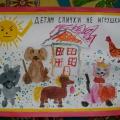 «Кошкин дом». Конспект НОД по пожарной безопасности во второй младшей группе