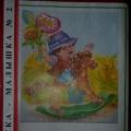 Книжка-малышка №2
