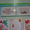 Сценарий программы в детском санатории «14 февраля— День Святого Валентина»