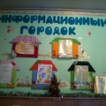 Предметно-развивающая среда детского сада