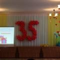 План мероприятий по подготовке и проведению 35-летия МБДОУ