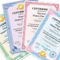 Новые сертификаты для участников конкурсов