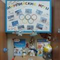 Олимпийские игры! Сочи-2014