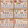 Дидактическая игра «Весёлый счёт». Формирование элементарных математических представлений