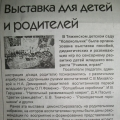Статья в районной газете.