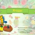 Интерактивная игра «Ягоды».