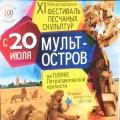 Чудо— выставка в Санкт-Петербурге.