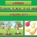 Комплексно-тематическое планирование по теме «Фрукты. Сад»