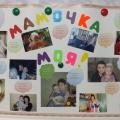 Отчет о фотовыставке ко Дню Матери