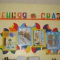 Выставка детских рисунков. «Осенняя сказка»