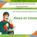 Логопедический сказочный игротренинг «Каша из топора»