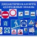 Дидактическая игра «Дорожные знаки» (лото)