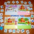 Дидактическая игра «Времена года» для детей 3–6 лет