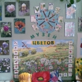Самый красивый музей— мини-музей «Цветок»