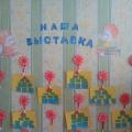 НОД по аппликации в средней группе «Цветные домики»