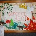 Поделка «Берегите лес от огня»
