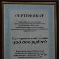 Муниципальный конкурс «Инновационное образовательное учреждение 2013 года»