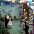 Прощальный вальс «До свидания, детский сад!»