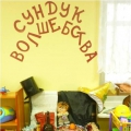 Организация мини-музея «Сундук волшебства»