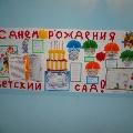 День рождения Детского сада