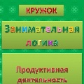 Продуктивная деятельность по теме «Фрукты. Сад»