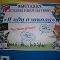 Выставка «Я иду в школу»