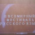 Всемирный фестиваль русского языка в Риме