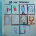 Как дети группы «Теремок» поздравляли мам с праздником 8 марта